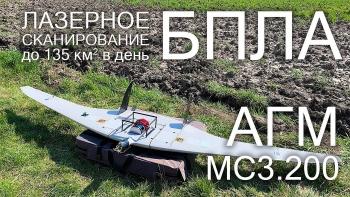 Công nghệ UAV DJI Matrice 600 pro và AGM MS3.200 của Gazprom phục vụ khảo sát dầu khí
